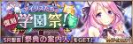 【復刻】アイリスたちの学園祭!