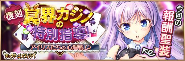 【復刻】冥界カジノの特別指導!