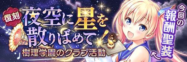 【復刻】夜空に星を散りばめて! 樹理学園のクラブ活動