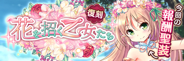 【復刻】花を招く乙女たち