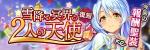【復刻】雪降る冥界と2人の天使