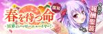 【復刻2】春を待つ命 冥界のハッピーニューイヤー!
