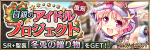 【復刻2】白銀のアイドルプロジェクト