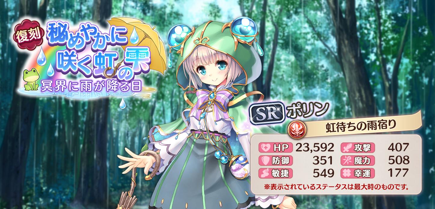【虹待ちの雨宿り】ポリンLv85.jpg