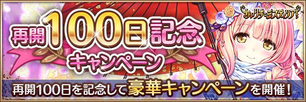 再開100日記念キャンペーン.jpg