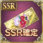 SSR確定開運召喚チケット.png