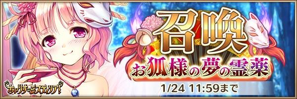 イベント_お狐様の夢の霊薬召喚.jpg