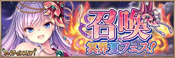 イベント_冥界夏フェス!.jpg