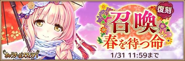 イベント_春を待つ命召喚.jpg