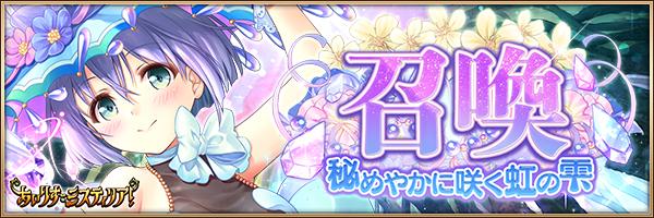 イベント_秘めやかに咲く虹の雫.jpg