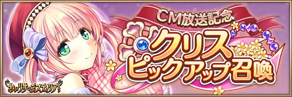 CM放送記念クリスピックアップ