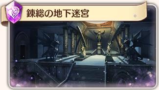 錬総の地下迷宮.png