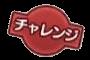 イベント_チャレンジ.png