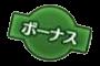 イベント_ボーナス.png