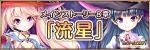 メインストーリー8章追加!
