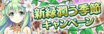 新緑潤う季節キャンペーン