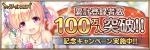 100万人突破記念キャンペーン