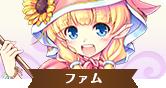 ファム新IC.png