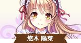 悠木陽菜IC.png