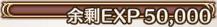 EXP余剰.png