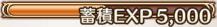 EXP蓄積.png